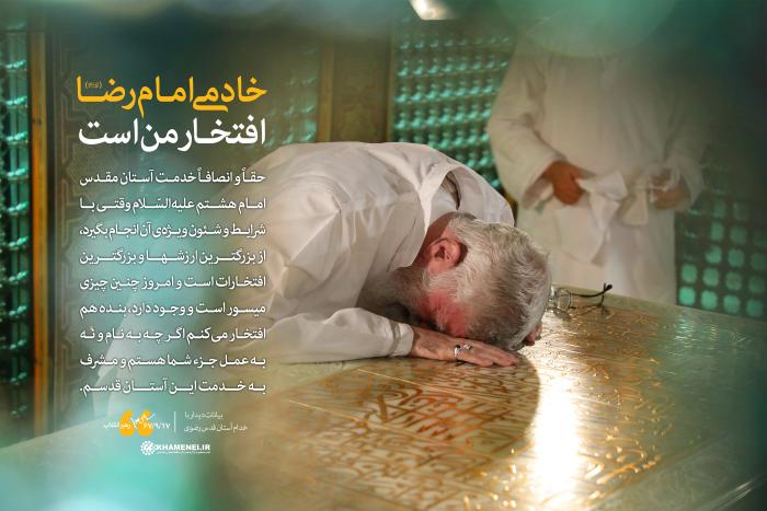 خادمی امام رضا علیهالسلام افتخار من است