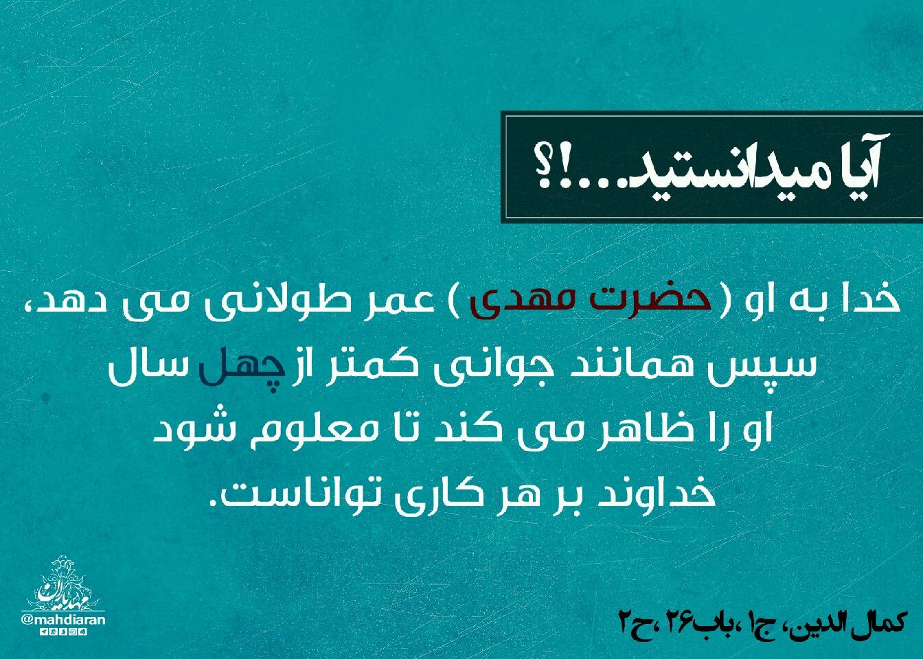 عمر طولانی امام زمان ، عکس نوشته