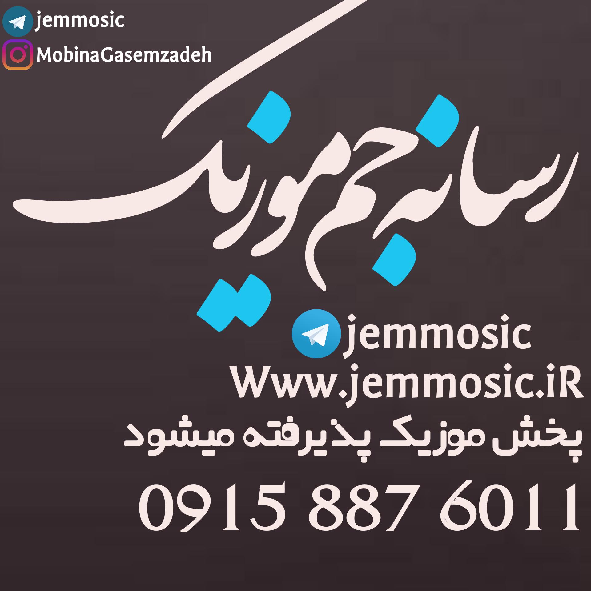 دانلود آهنگ جدید محمد برزگر به نام دل وه درد