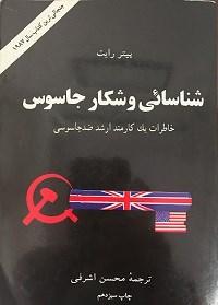 معرفی کتاب شناسایی و شکار جاسوس