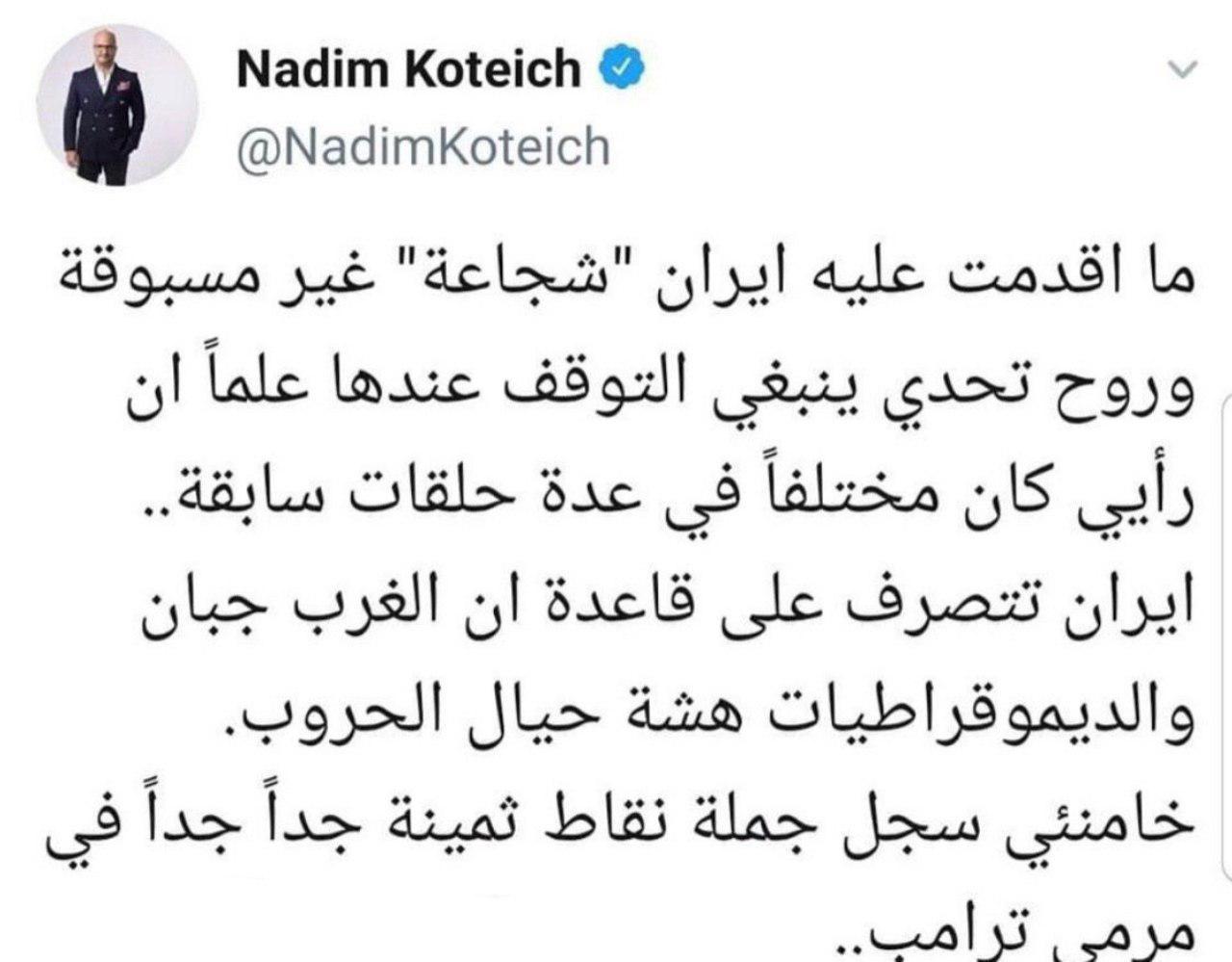 ⭕️ واکنش ندیم قطیش، مجری لبنانی و ضدایرانی به توقیف نفتکش انگلیسی