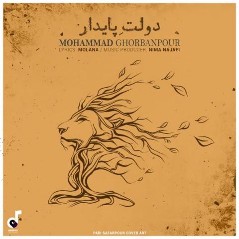 دانلود آهنگ جدید محمد قربان پور به نام دولت پایدار