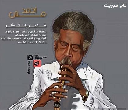 دانلود آهنگ قنبر راستگو بنام مش احمد