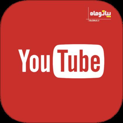 چگونه با یوتیوب میلیونر بشیم؟ (کسب درامد از یوتیوب ، تمامی روش ها)