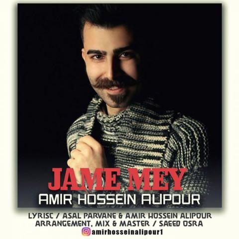 دانلود آهنگ جدید امیرحسین علیپور به نام جام می