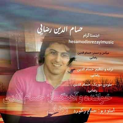 دانلود آهنگ یاد چشات از حسام الدین رضایی