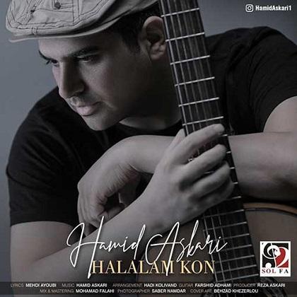 دانلود آهنگ حمید عسکری بنام حلالم کن