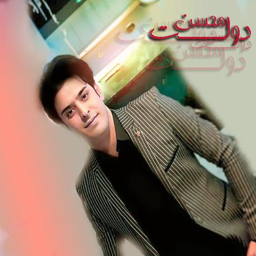 دانلود آهنگ جدید کرمانجی محسن دولت به نام خدایا من جوونم