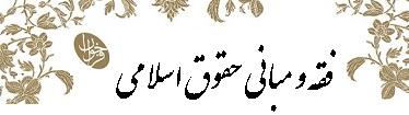راه اندازی معتبرترین و رسمی ترین صفحه اینستاگرام فقه و مبانی حقوق اسلامی