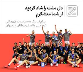 پیام تبریک به مناسبت قهرمانی تیم ملی والیبال جوانان در جهان