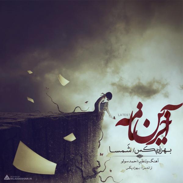 دانلود آهنگ آخرین نامه از بهزاد پکس و شمسا