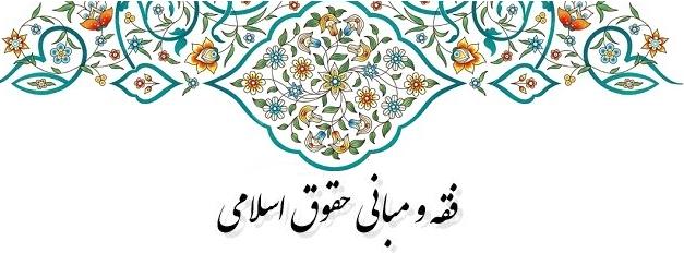 راه اندازای سایت فقه و مبانی حقوق اسلامی