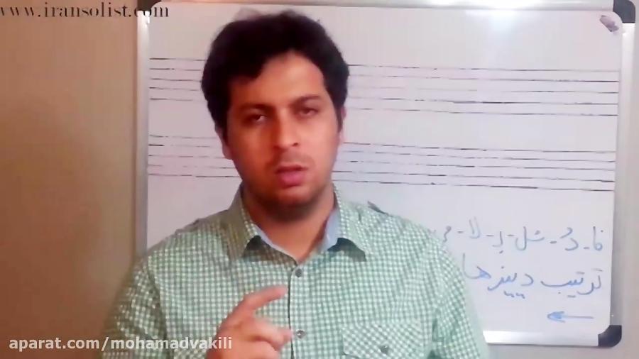 جلسه ی سی ام آموزش تئوری موسیقی