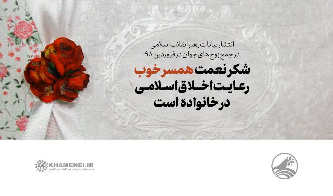 💝 شکر نعمت داشتن همسر خوب، رعایت اخلاق اسلامی در خانواده است