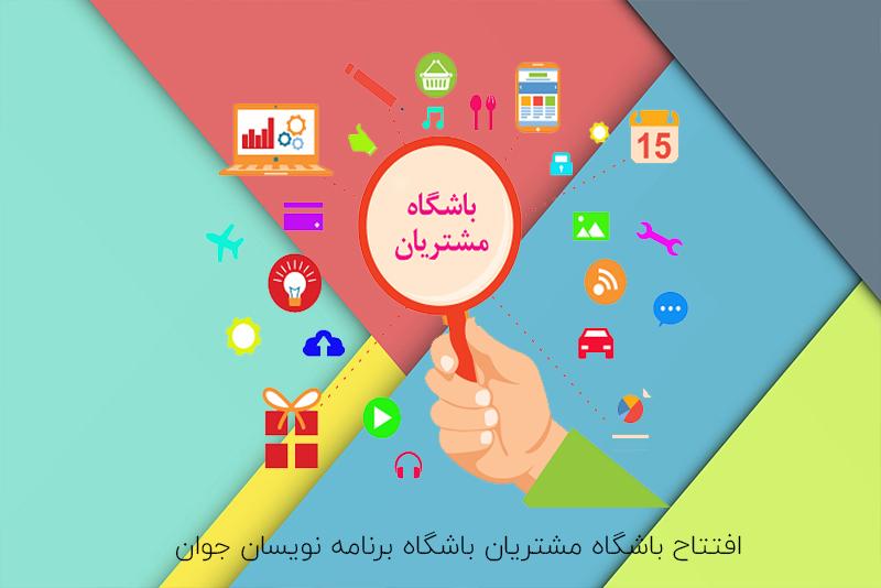 افتتاح سایت باشگاه مشتریان