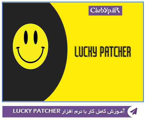 نرم افزار Luck Patcher (7.0.2)