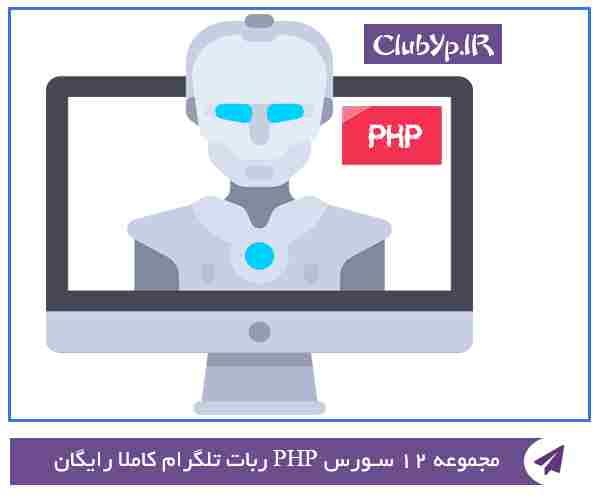 دانلود 12 سورس ربات تلگرامی