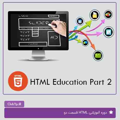 دوره اختصاصی HTML قسمت 2