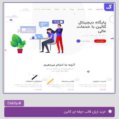 قالب HTML کالین پوسته سایت شرکتی