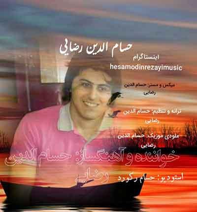 دانلود آهنگ شکست عشق از حسام الدین رضایی