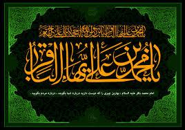 مراسم شهادت امام محمد باقر(ع) 98 - هیئت مذهبی محبان الرقیه(س)بیلند