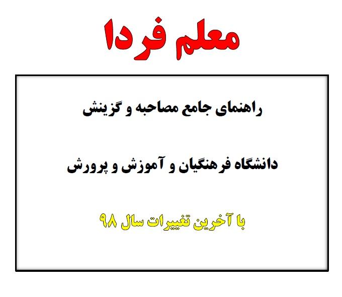 راهنمای جامع مصاحبه و گزینش دانشگاه فرهنگیان و آموزش و پرورش با آخرین تغییرات سال98 +پاسخنامه تشریحی