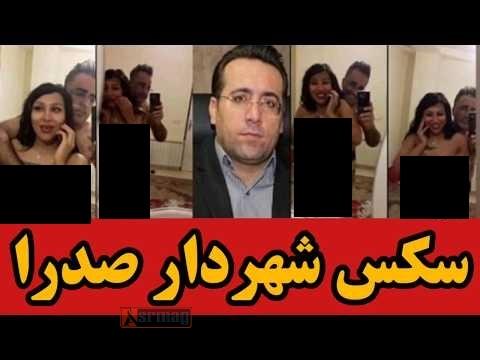 ماجرای فیلم رابطه جنسی عباس ملک زاده شهردار شهر صدرا شیراز