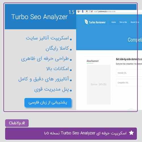 دانلود اسکریپت Turbo Seo Analyzer 1.5 + فارسی ساز