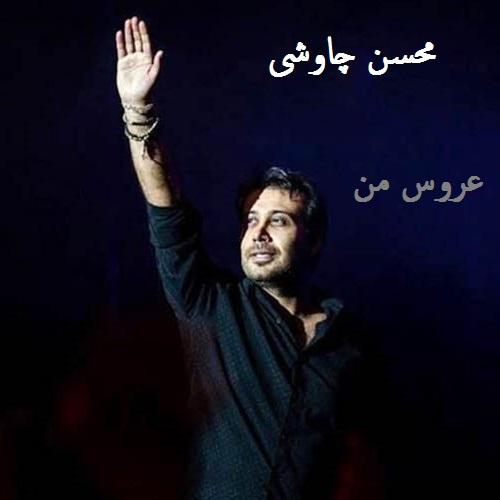 نسخه بیکلام آهنگ عروس من از محسن چاوشی