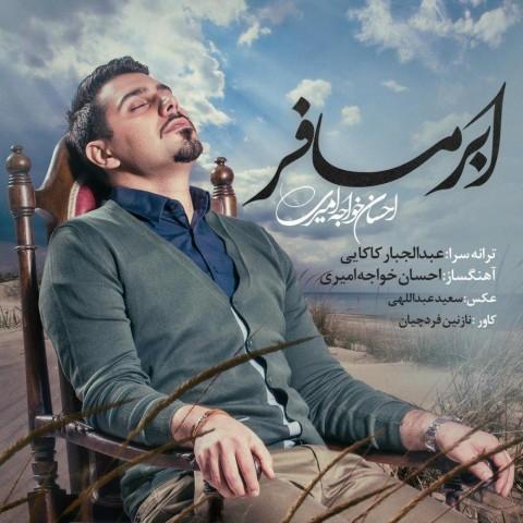 Ehsan Khajeh Amiri - Abre Mosafer