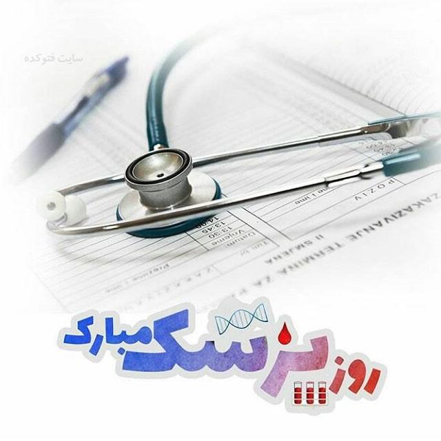 تبریک روز پزشک مبارک | پیامک و عکس تبریک روز پزشک 98
