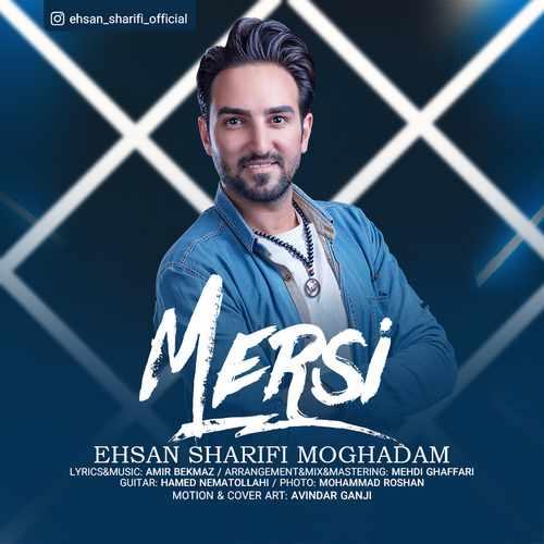 دانلود آهنگ جدید احسان شریفی مقدم بنام مرسی
