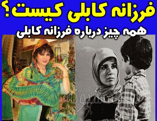 فرزانه کابلی بازیگر   بیوگرافی و عکس های فرزانه کابلی و همسرش
