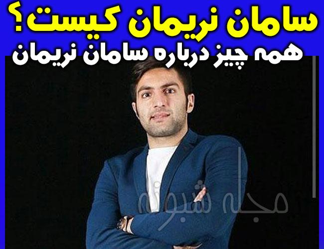 سامان نریمان فوتبالیست | بیوگرافی و عکس های سامان نریمان جهان بازیکن فوتبال