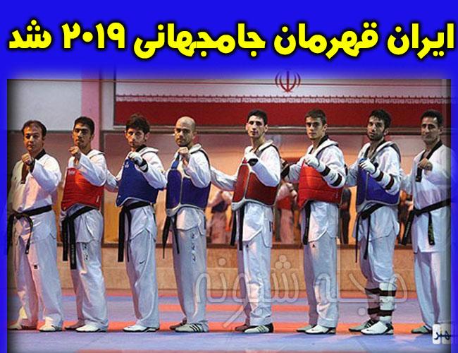 ایران قهرمان جامجهانی 2019 تکواندو شد