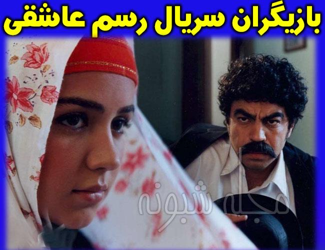 سریال رسم عاشقی | بازیگران و زمان پخش سریال رسم عاشقی + خلاصه داستان