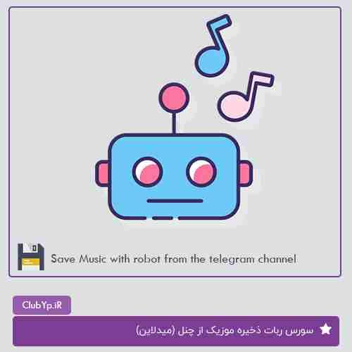 سورس ربات ذخیره موزیک از کانال