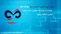 موسسه آروین آموزش ایساتیس یزد