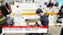 یاری رسانی ربات ها به معلولان