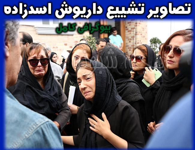 تشییع داریوش اسدزاده بازیگر با حضور هنرمندان