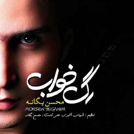 نسخه بیکلام آهنگ رگ خواب از محسن یگانه