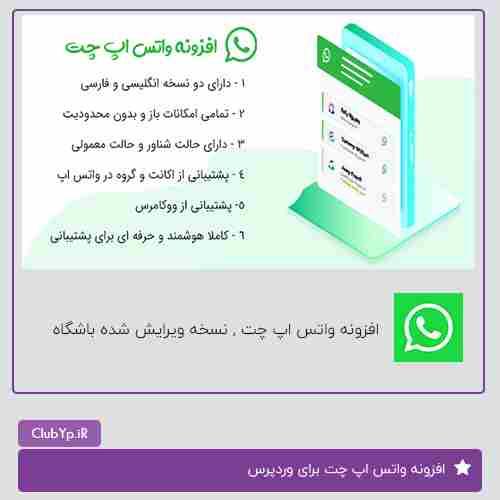 افزونه حرفه ای واتس اپ چت برای وردپرس | WhatsApp Chat WordPress