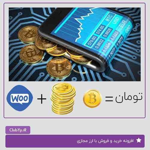 دانلود افزونه پرداخت ارز مجازی coinbase