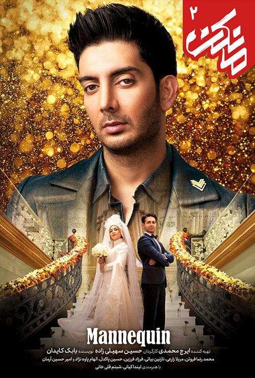 دانلود قسمت دوم سریال ایرانی مانکن با کیفیت عالی 1080p Full HD