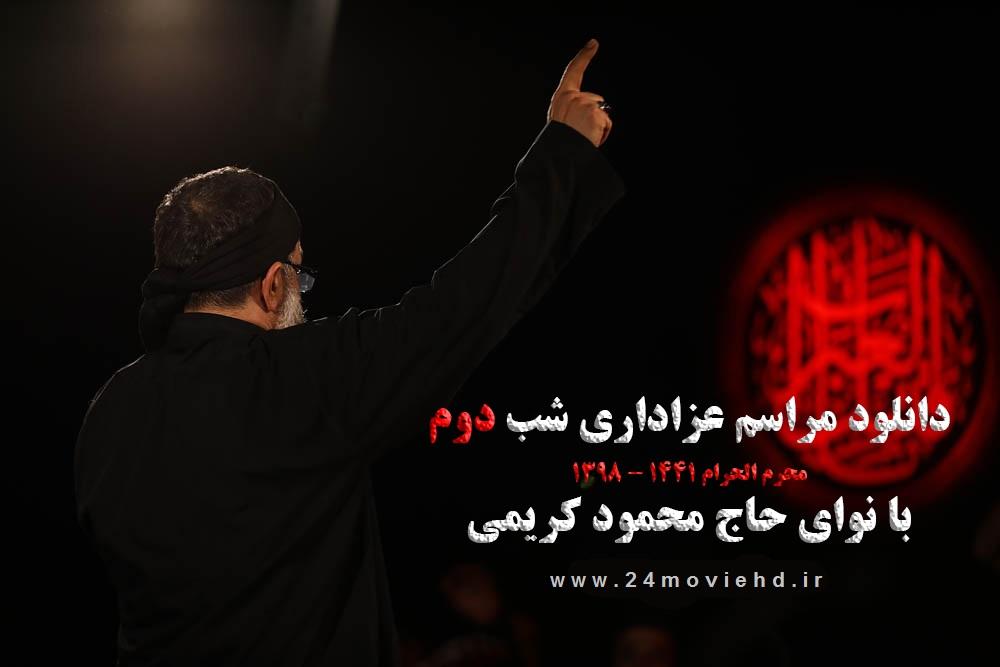 مداحی کامل شب دوم محرم ۹۸ با نوای محمود کریمی