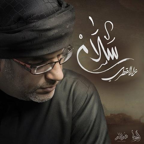 دانلود آلبوم جدید الحاج نزار القطری به نام سلام
