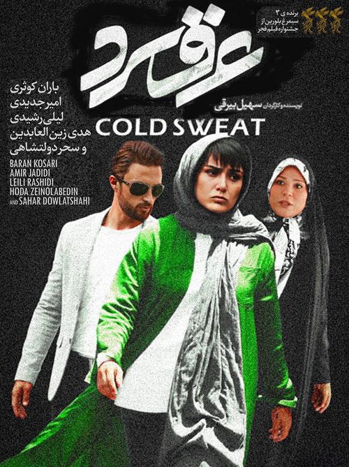 دانلود فیلم سینمایی عرق سرد Cold Sweat 2018 با کیفیت عالی Full HD