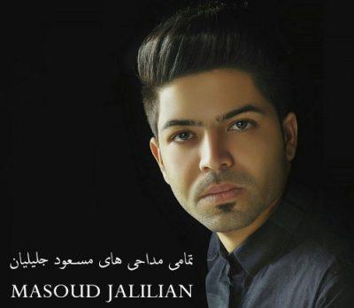 فول مداحي مسعود جليليان