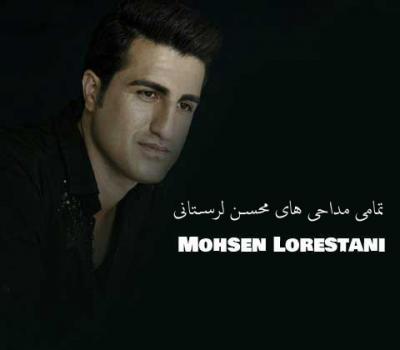 فول مداحي محسن لرستاني
