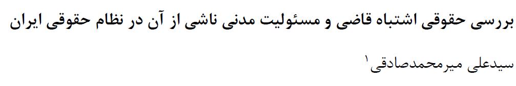 مقاله بررسی حقوقی اشتباه قاضی و مسئولیت مدنی ناشی از آن در نظام حقوقی ایران